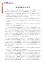 016胡國強-變質的觀念與教育-1