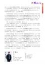 017胡國強-變質的觀念與教育-2
