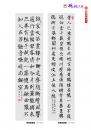 023劉匯川-書法-2