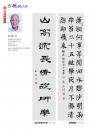 022劉匯川-書法-1