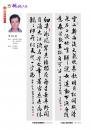 028李招欽-書法