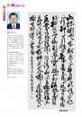 030陳芳石-書法