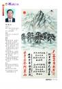 032林國正-水墨畫