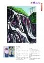 033任陸森-水墨畫