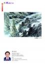 038劉榮哲-水墨畫