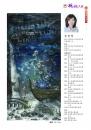 037黃寶賢-水墨畫