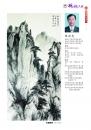 045陳德惠-水墨畫