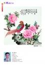 050吳慶和-水墨畫