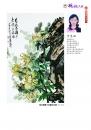 053李惠敏-水墨畫