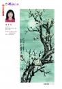052楊素貞-水墨畫