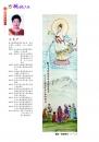 054方惠子-水墨畫-1