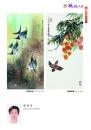 057陳俊豪-水墨畫