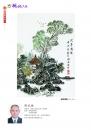 062劉武雄-水墨畫