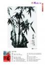 063游明蘭-水墨畫