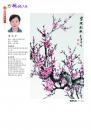064李玉萍-水墨畫