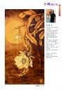 077黃意文-烙畫