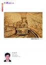 078張福昇-烙畫