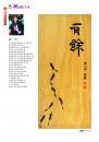 082楊玲-水墨畫