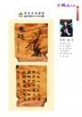 085楊玲-作品認證20130002