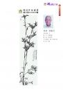 101劉匯川-作品認證20140009