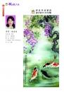 100魏金枝-作品認證20140008