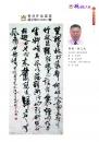 105林三元-作品認證20140013