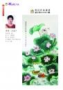 106方惠子-作品認證20140014