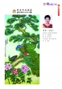 107方惠子-作品認證20140015