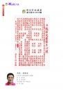 108蔡建成-作品認證20140016