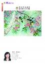 110劉婉如-作品認證20140018