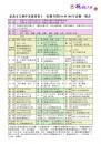 129(104-106)年活動一覽表
