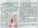 王弘亮老師熱心奉獻藝術人生