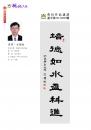 092方耀蛟-作品認證20130009