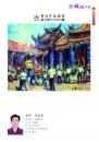 095李嘉榮-作品認證20140003