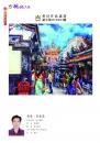 096李嘉榮-作品認證20140004
