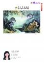 109劉婉如-作品認證20140017
