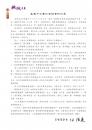 008嘉義市文藝作家協會的沿革