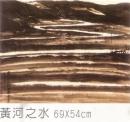 005 黃河之水69x54cm