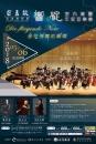 2018嘉義藝術節-響綻室內樂團年度音樂會《音符飛舞的瞬間》