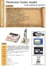 電解式電鍍厚度測定器