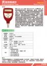 表面粗糙度計 MAO-223