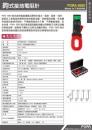 PORA-5660 鉤式接地電阻計