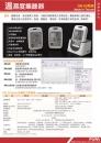 溫濕度集錄器 DR-20