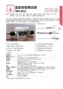 溫度信號傳送器TRH-3011