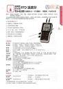 高精度防水型RTD溫度計TU-6100