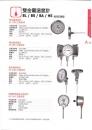 雙金屬溫度計系列