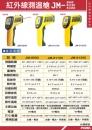 JM-8900 81150 81350 紅外線測溫槍