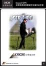 OKM Gepard 探地雷達(可支援安卓系統)