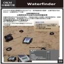 水源探測器