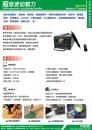 MAO-60N 超音波切割刀